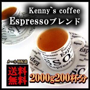 エスプレッソ ブレンド コーヒー