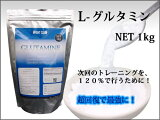 【アミノ酸サプリメント】最高品質L−グルタミン1kg次回のトレーニングを120%で行うために!疲れ知らずのサプリメント!レビューを書いてグリシン100gゲット!【アミノ酸サプリメン