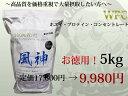 レビューを書いてグリシン100g(休息アミノ酸サプリメント)をゲット!【徳用5kg!】【プロテイン】【ホエイプロテイン】風神プロテインWPCコンセントレート2個で送料無料!