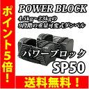 【ポイント5倍!】パワーブロック -POWER BLOCK-SP50〔5ポンド(4.5kg)〜50ポンド(約23kg)〕【代引き不可】