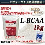 BCAAは、理想の身体をつくるために欠かせない必須アミノ酸サプリメント!これ以上ムダなトレーニングを繰り返すな!ワークアウトを最大限に生かしきるならL-BCAAレビューを書いてグリ