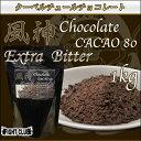 【限定販売!4月まで!】風神チョコレート 1kgカカオ80Extra Bitter【チョコレート】【カカオ80】【ビターチョコ】【クーベルチュール】