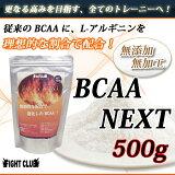 レビューを書いてグリシン100gゲット!BCAA-NEXT 500g本格的に身体をつくるためのサプリメント!【アミノ酸サプリメント】【BCAA】2個で!