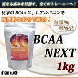 レビューを書いてグリシン100gゲット!BCAA-NEXT 1kg 本格的に身体をつくるためのサプリメント!【アミノ酸サプリメント】