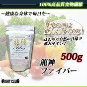 高品質食物繊維龍神ファイバー 500g【食物繊維】