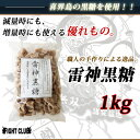 雷神黒糖 1kg【黒糖】【喜界島】【手作り】