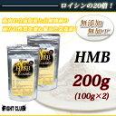 HMB 200g2個で送料無料!【アミノ酸サプリメント】【HMB】