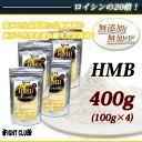 HMB 400g【送料無料!】【アミノ酸サプリメント】【HMB】