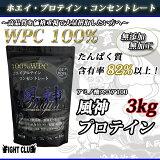 レビューを書いてグリシン100g(休息アミノ酸サプリメント)をゲット!【プロテイン】【ホエイプロテイン】風神プロテインWPC コンセントレート3kg2個で!