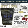 風神プロテインWPC コンセントレート2個で送料無料!【徳用5kg!】【プロテイン】【ホエイプロテイン】