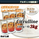 シトルリン 3kg【シトルリン】【送料無料】【アミノ酸サプリメント】