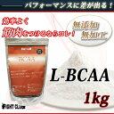 L-BCAA 1kg 理想の身体をつくるための必須サプリメント!2個で送料無料!【アミノ酸サプリメント】【BCAA】