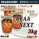 送料無料!BCAA-NEXT 1kgお得な3点セット!【BCAA/アミノ酸サプリメント】