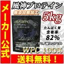 風神プロテインWPC コンセントレート【送料無料!】【徳用5kg!】【プロテイン】【ホエイプロテイン...
