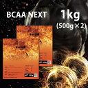 送料無料 BCAA-NEXT 1kg アルギニン配合 進化したBCAA 本格的に身体をつくるためのサプリメント アミノ酸サプリメント BCAA 野球 アメフト ラグビー 筋肉 トレーニング 筋トレ バルクアップ アンチカタボリック 19