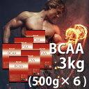 送料無料 BCAA 3kg(500g×6) 国産 無添加 無加工 1kg×3個 国産 無添加 無加工 筋トレ トレーニング ダイエット バルクアップ ボディメイク 減量 野球 アメフト ラグビー 筋肉 アンチカタボリック 10