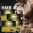 送料無料 HMB 400g(100g×4)国産 無添加 無加工 筋トレ トレーニング ダイエット 筋肉 部活 減量 学生 高校生 中学生 バルクアップ アンチカタボリック 12