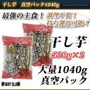 干し芋 1,040g【干し芋】【サツマイモ】...