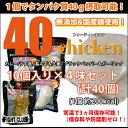 40chicken (各味10個入りセット)【サラダチキン】【フォーティーチキン】【4種セット】【4