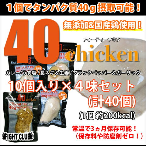40chicken (各味10個入りセット)【サラダチキン】【フォーティーチキン】【4種セット】【40チキン】【送料無料】