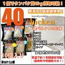 40chicken (10個入り)【サラダチキン】【フォーテ...