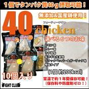 40chicken (10個入り)【サラダチキン】【フォーティーチキン】【40チキン】【無添加サラダチキン】