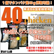40chicken (各味10個入りセット)【サラダチキン】【フォーティーチキン】【5種セット】【40チキン】【送料無料】