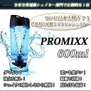 PROMIXX プロミックス (電動シェイカー) 600ml...