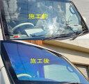 トヨタ車 フロントガラス(フロント正面)ゴースト(オーロラ) カット済みカーフィ
