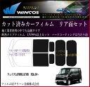 ウェイクLA700SLA710S H26.10〜高精度、高品質、高透明 カット済み断熱フィルム/カーフィルム 断熱