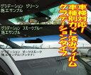 ハイゼットトラックS500P S510P H26.10〜カット済みフィルムフロントガラストップシェード(ハチマキ)グラデーションタイプ もちろん車検対応1020