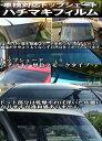 ランクルプラド78系 カット済みトップシェード(ハチマキ)フィルム