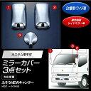 メッキミラーカバーセット ふそうNEWキャンター 標準/ワイド 3点セット 2t車用 【トラック用品】