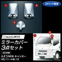メッキミラーカバーセット ふそうNEWキャンター 3点セット ワイド車 2t車用 【トラック用品】
