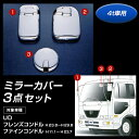 メッキミラーカバーセット UDファインコンドル ヒーター付サイドミラー車(2) 3点セット 4t車用 【トラック用品】