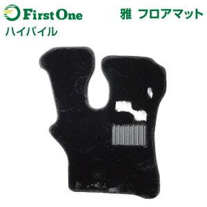 【雅 miyabi】 ハイパイル ブラック トラック用品 足