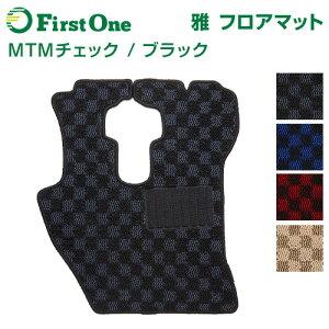 【雅 miyabi】 MTMチェック ブラック トラック用品 足