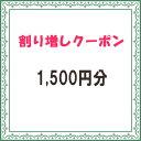 【1500円】分割り増しクーポン