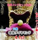 【ダイヤモンド/天然/4.1ct】球体/丸/ルース/裸石/世界一難しいカット!! 社長コレクション/現品限り
