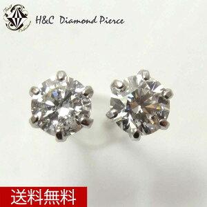 ダイヤモンド ピアス 0.3ct 鑑別カード付き プラチナ9