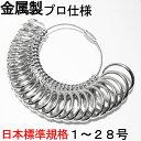 リングゲージ 指輪 リング サイズ 金属製 プロ仕様 日本標...