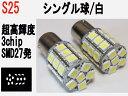 LED 12V/24V汎用 S25 シングル球 高輝度 3チップSMD 27発 ホワイト2個セット