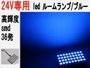 LED 24V専用 ルームランプ 高輝度 SMD 36発 ブルー 1個
