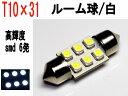 ルーム球 T10×31 24V専用 LED 高輝度 SMD 6発 ホワイト 1個
