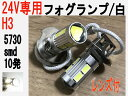 24V専用 LED フォグランプ H3 5730 SMD 10発 ホワイト 2個セット