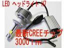 LED車ライト LED ヘッドライト H7 CREEチップ 6000k 12V/24V LED フォグランプ