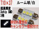 ベンツ・BMWなどに最適!ナンバー球 LED T10×37 3chip SMD 3発 キャンセラー抵抗付 ホワイト 2個セット