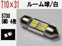 ルーム球 T10×31 LED 5730 SMD 4発 ホワイト 30個セット