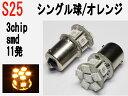 ウインカーランプ LED S25 シングル球 高輝度 3チップSMD 11発 オレンジ2個セット