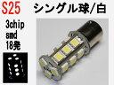 LED S25 シングル球 高輝度 3チップSMD 18発 ホワイト20個セット